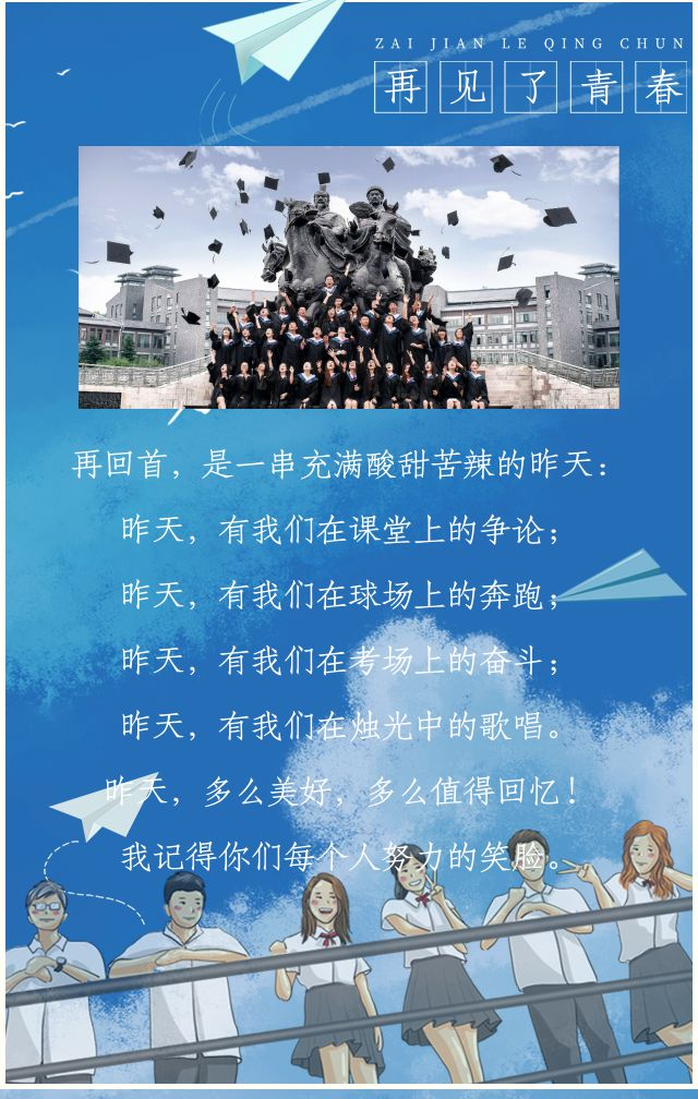 文艺清新毕业季青春纪念册同学录H5