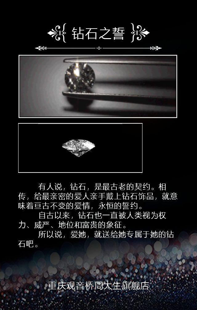 珠宝/钻戒/七夕/奢饰品/宣传促销