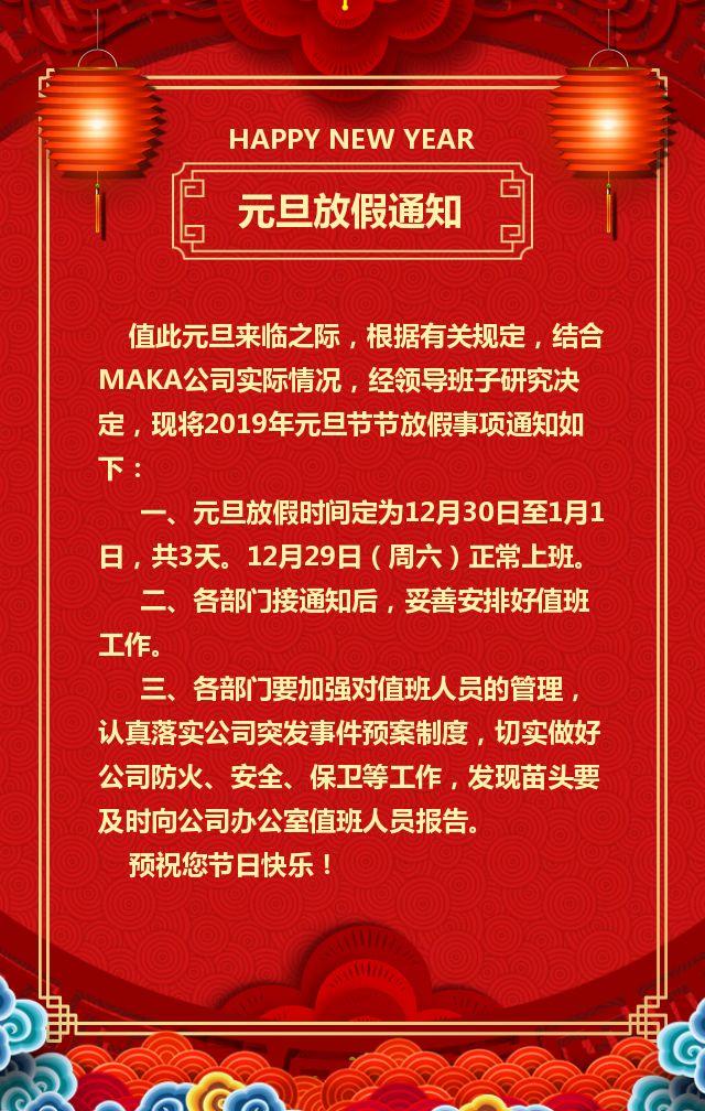 元旦节企业祝福贺卡新年祝福你好2019新年好新年快乐贺卡2019元旦贺卡