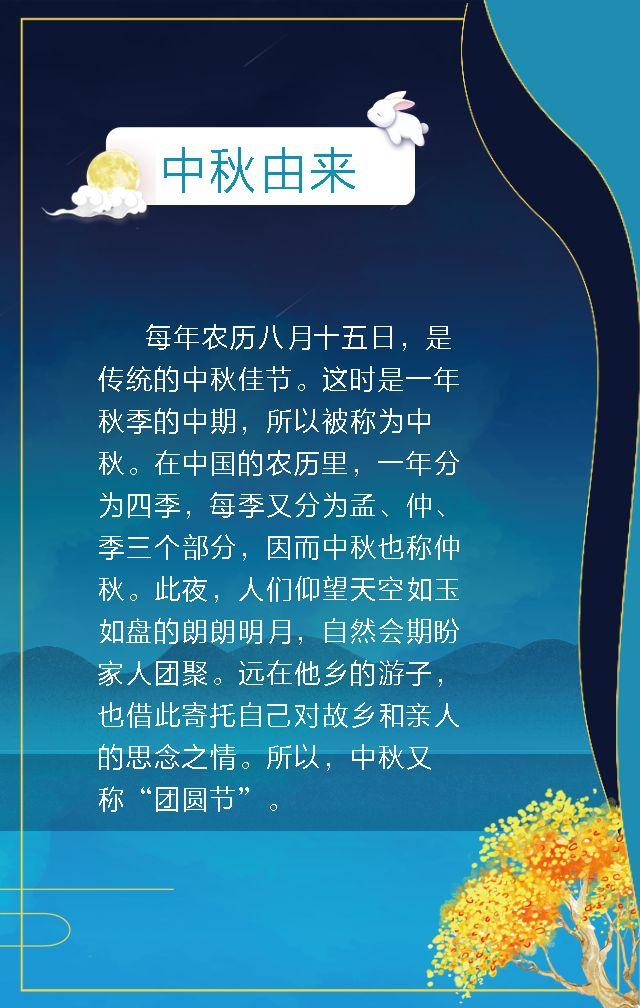 企业中秋好礼相送 八月十五 预订 活动 插画风 蓝色 八月