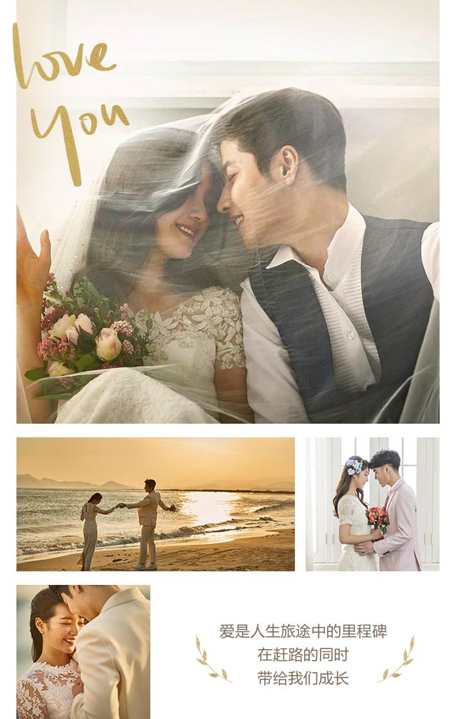 婚礼邀请函 结婚典礼请柬 白色金色大气国际化 时尚欧美风简约婚纱照婚庆