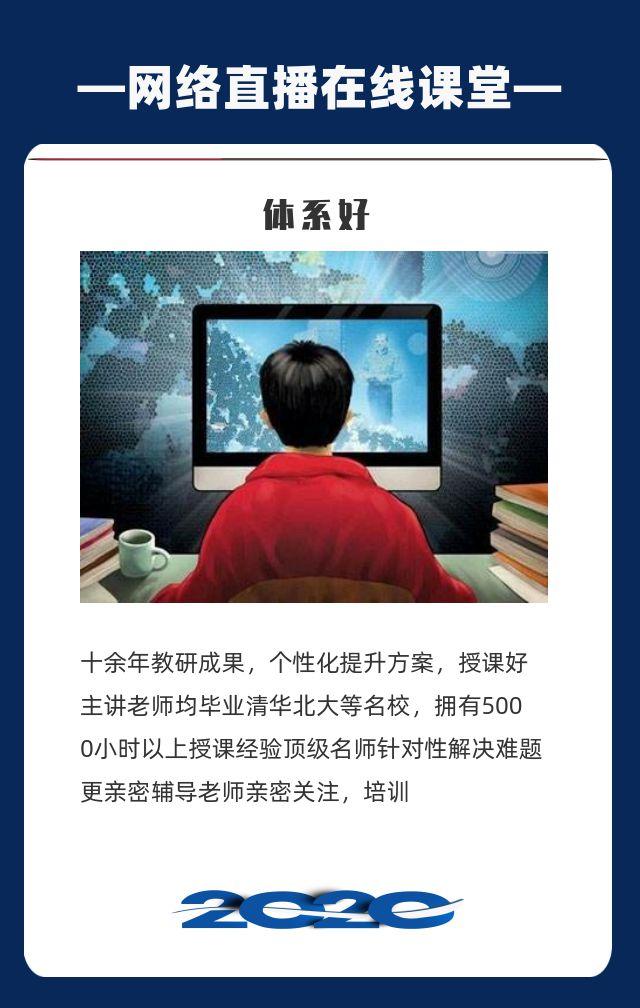 蓝色简约网路直播在线课程促销H5模板