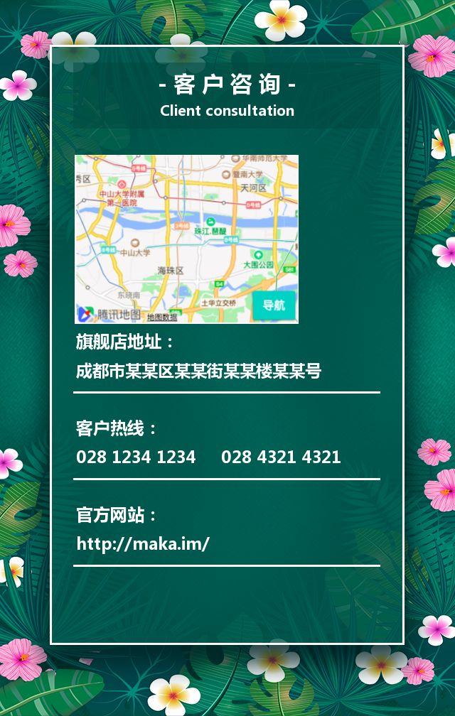 时尚文艺清新38女人节祝福商家节日活动促销H5模板