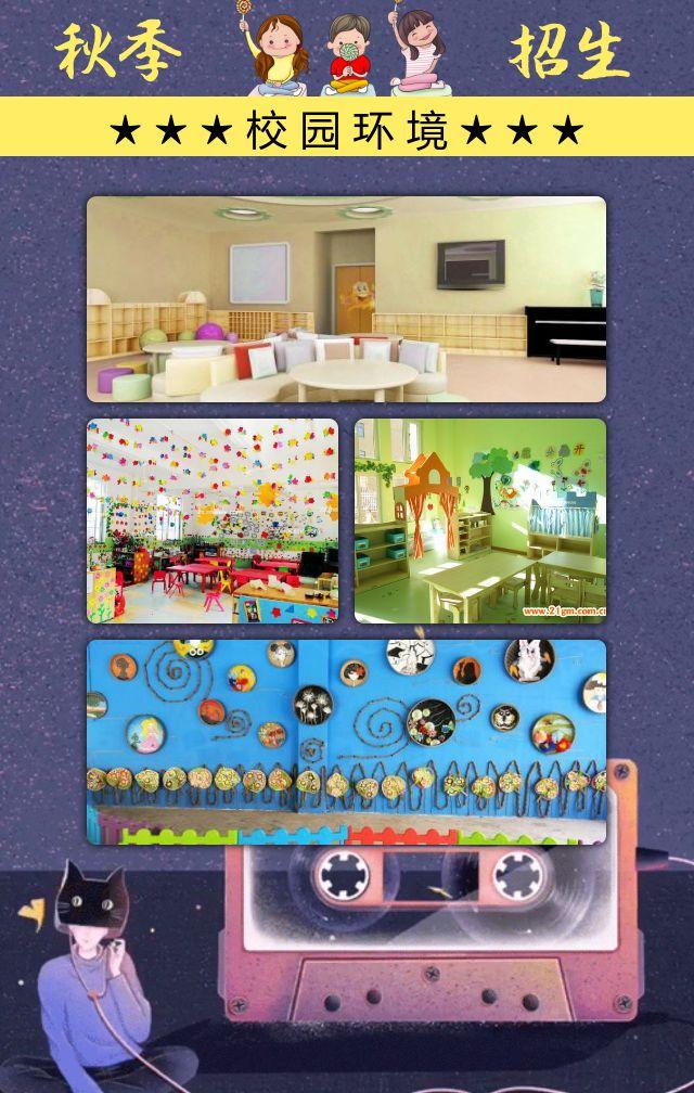 卡通手绘开学季幼儿园秋季招生宣传H5模板