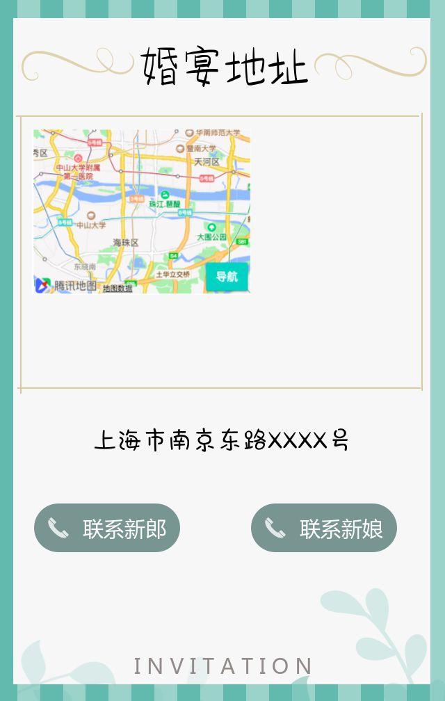 森林系清新淡雅情人节告白相册婚礼邀请函