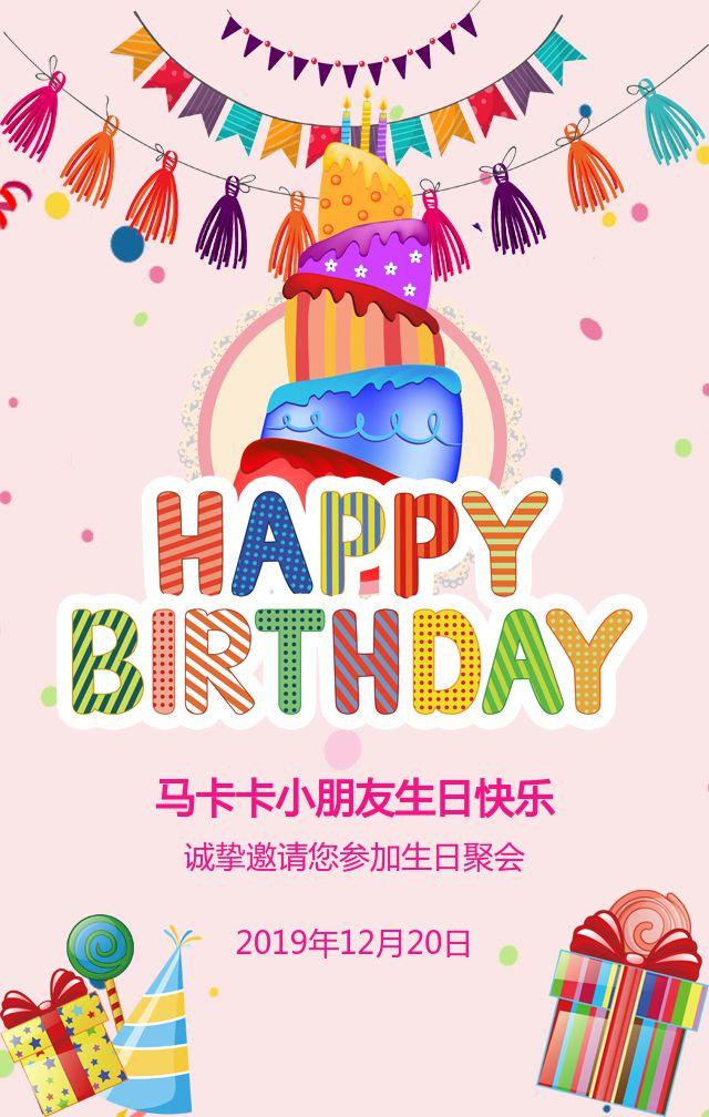 卡通粉色手绘风格生日祝福生日宴会邀请H5