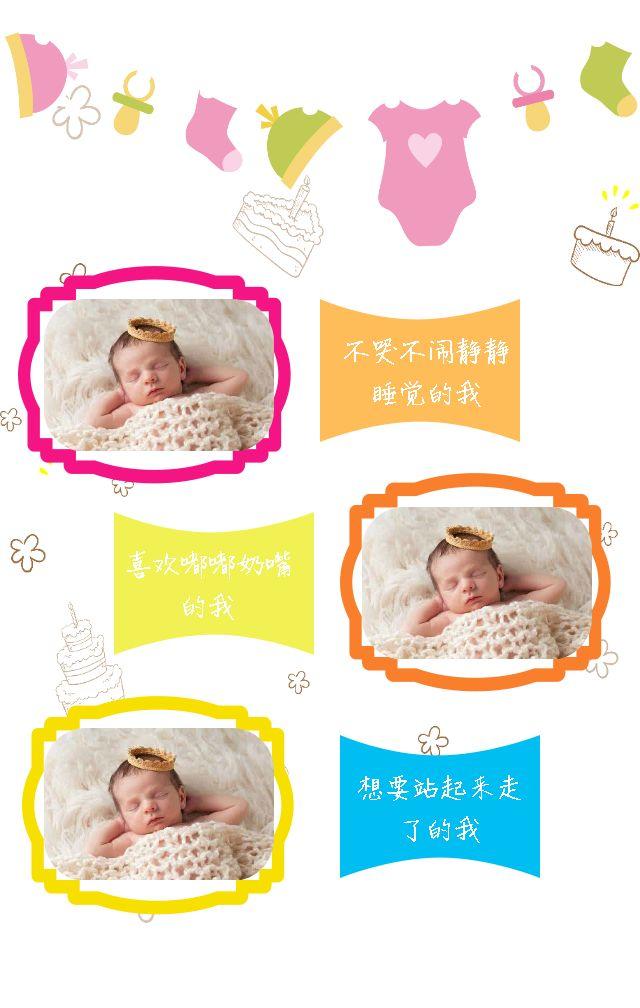 宝宝生日/满月/百日宴邀请函,宝宝相册/宝宝纪念册