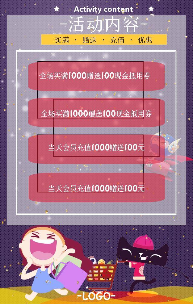 双十二活动模板-先下手为强/商场店铺促销活动模板/电商/微商节日促销/年终钜惠