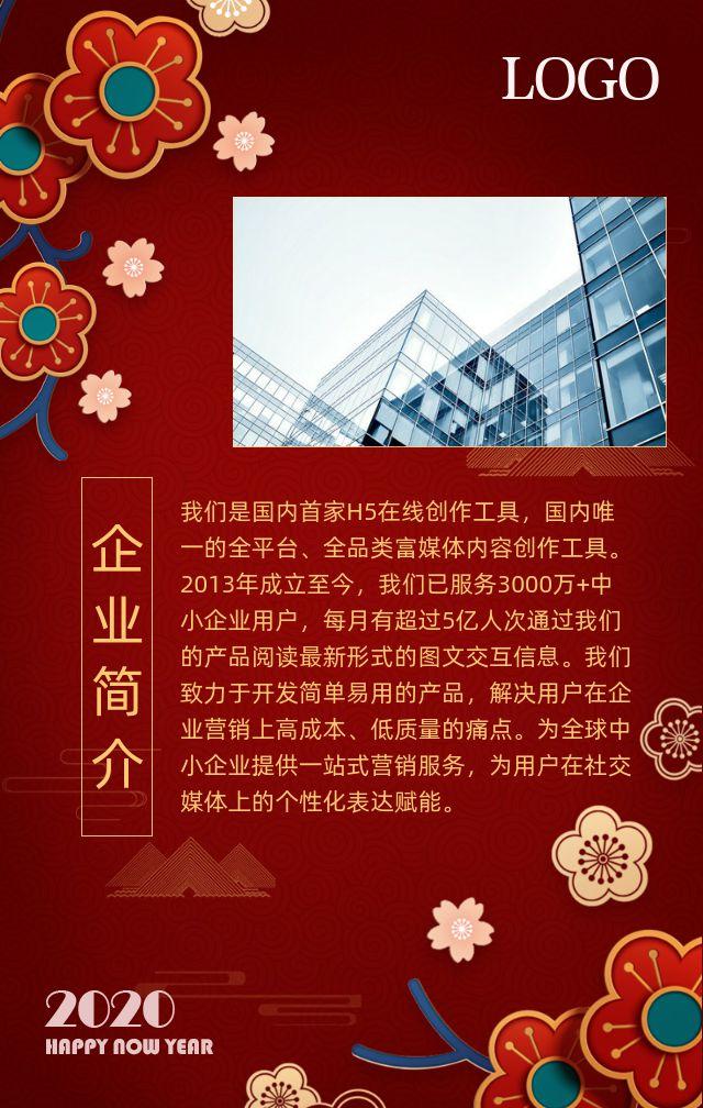 2020中国风红金大气时尚鼠年企业祝福新年元旦春节贺卡企业宣传通用H5