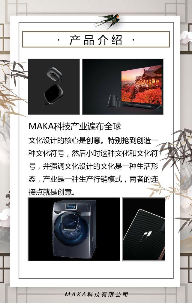 新古风扁平简约企业宣传企业招商画册H5