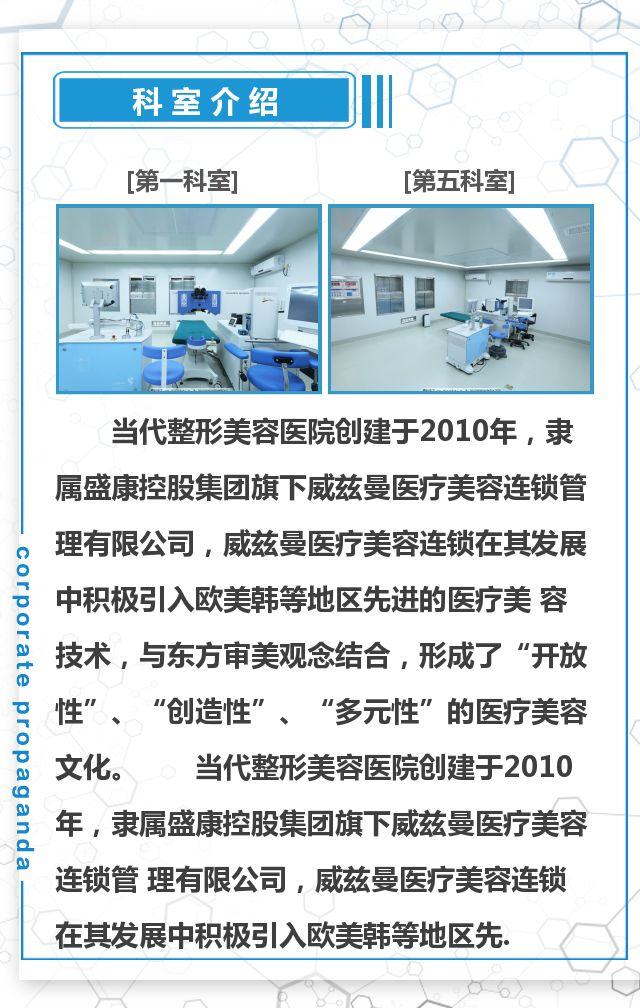 医疗机构宣传画册医院宣传画册公司宣传