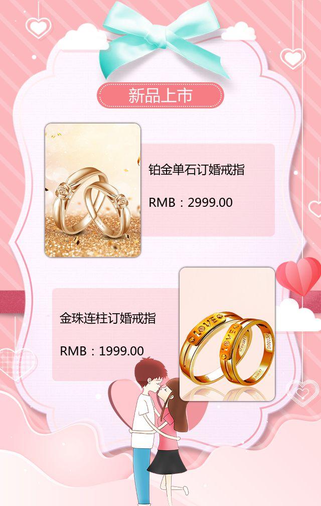 七夕情人节珠宝钻戒节日促销活动宣传