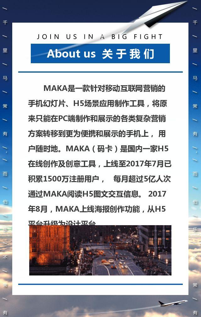 2019蓝色简约商务招聘社会招聘校园招聘H5模板
