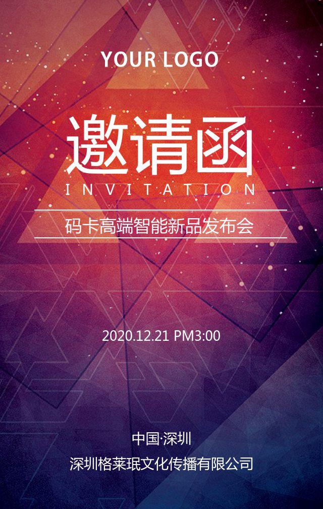 高端时尚炫彩新品发布会科技盛典研讨会展会峰会H5