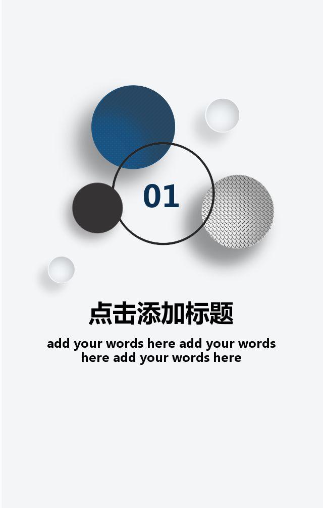 简约大气蓝色图形工作汇报企业通用模板