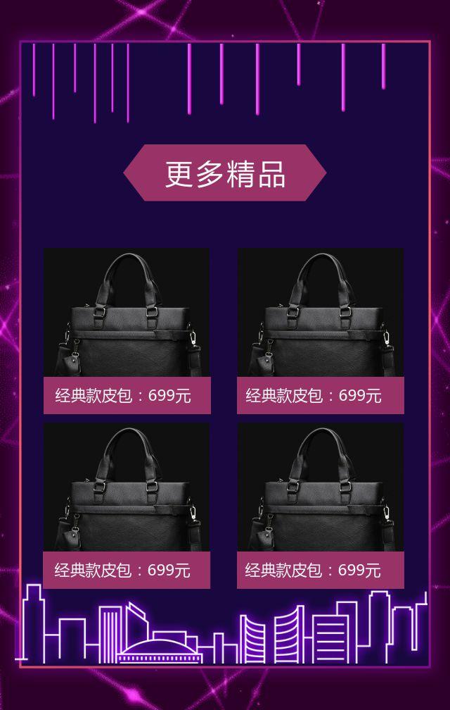 紫色时尚酷炫双十二商家促销宣传H5