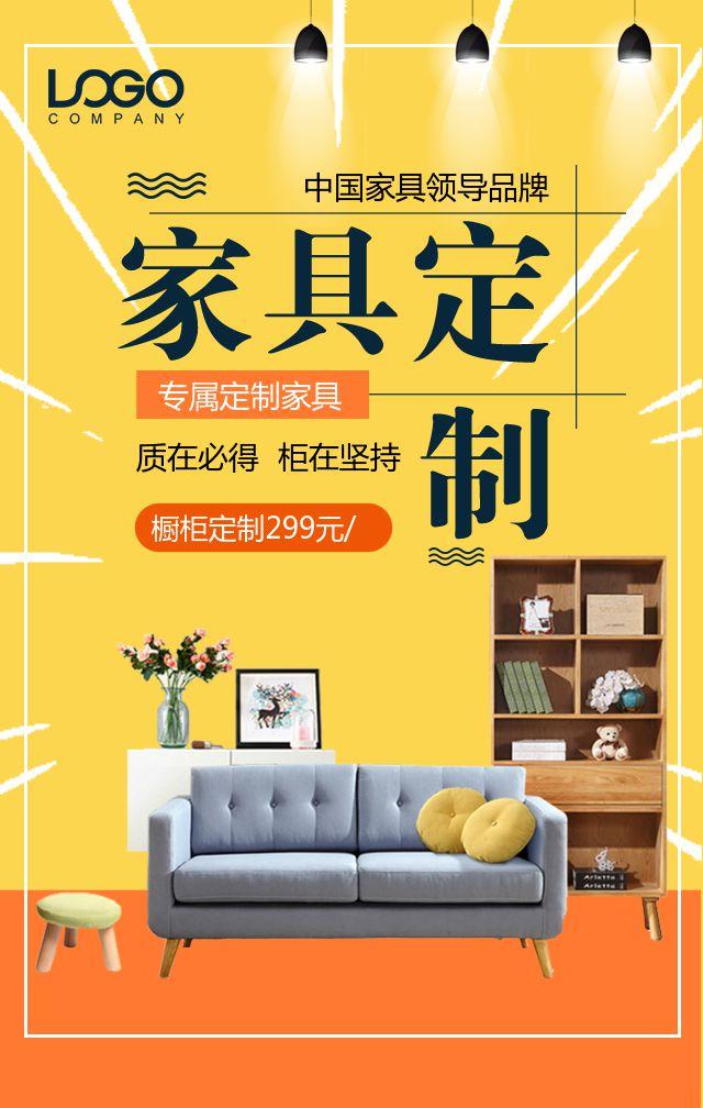 黄色醒目家居家具品牌活动推广产品促销开业庆典家居建材装修联盟通用H5
