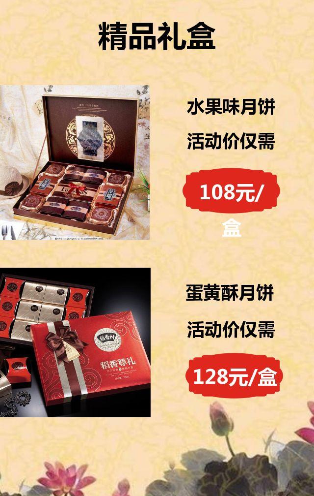 中秋节活动促销