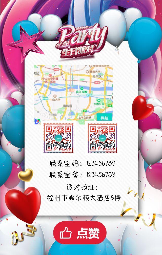 生日快乐时尚风格生日派对邀请函H5模板
