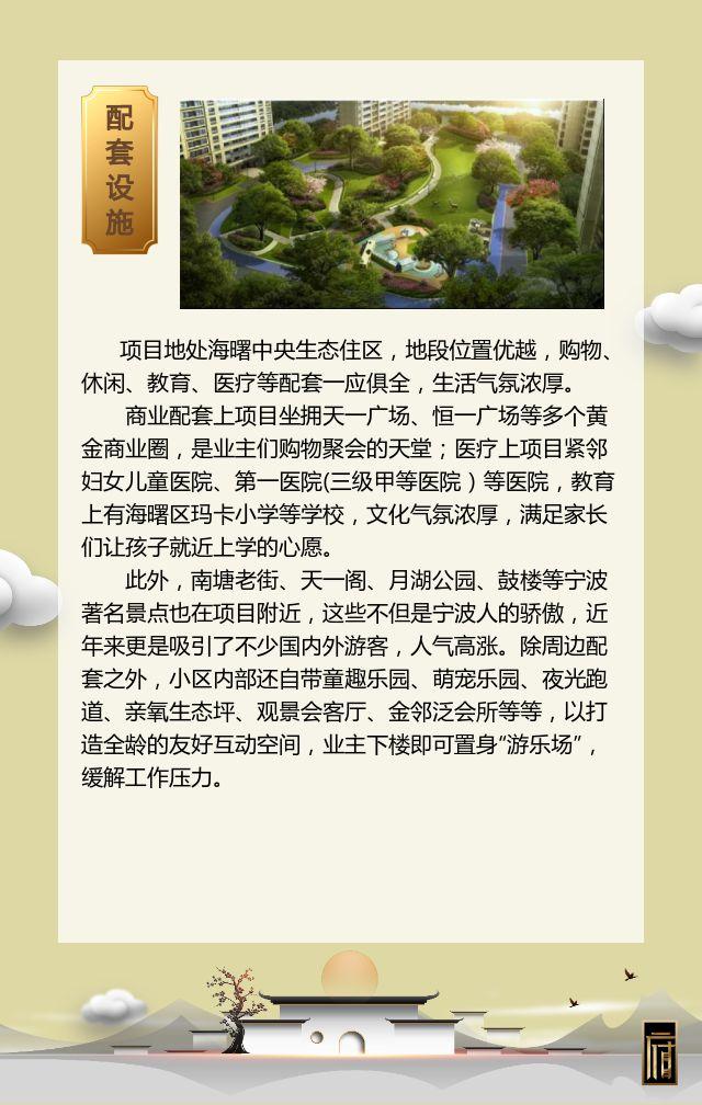 高端大气中国风地产公司企业宣传H5