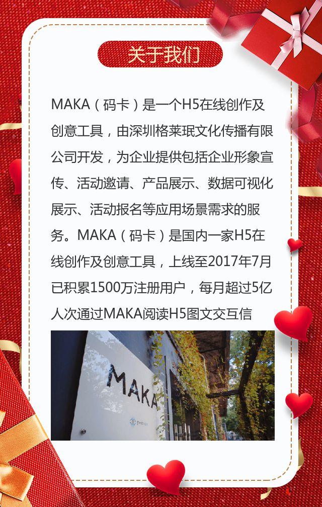 感恩节红色时尚大气商家促销宣传活动产品推广宣传H5