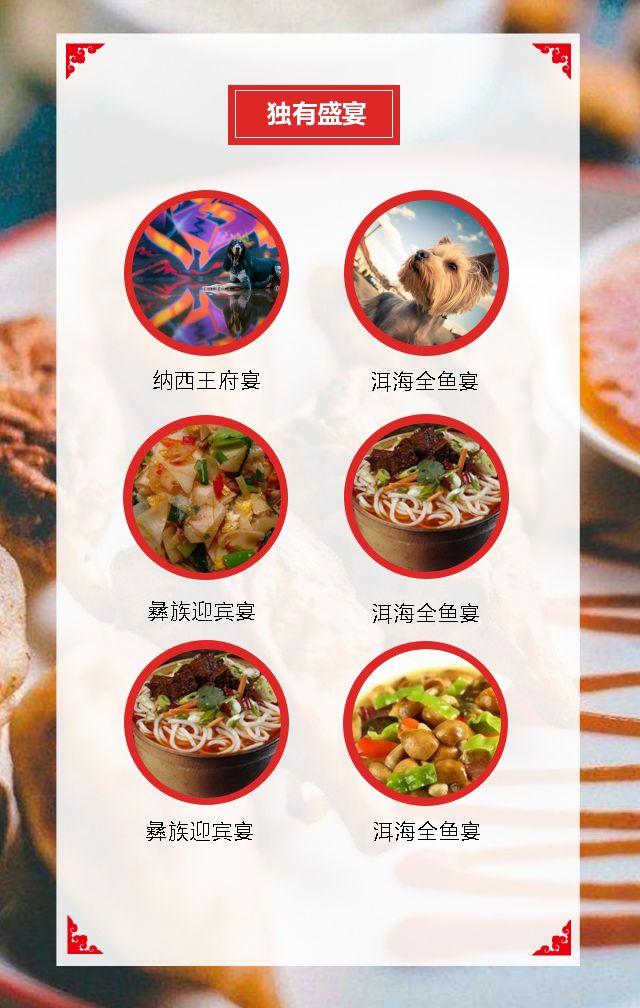 旅行社线路推广模板 新年旅游景点促销推广中国风
