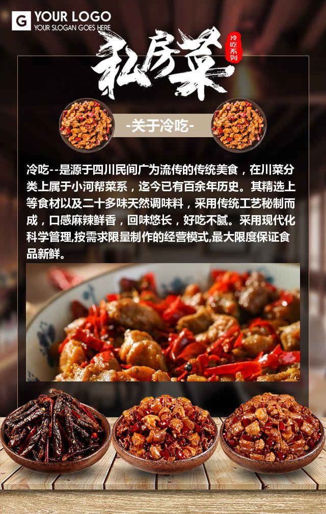 中国风深色大气私房菜活动宣传推广H5