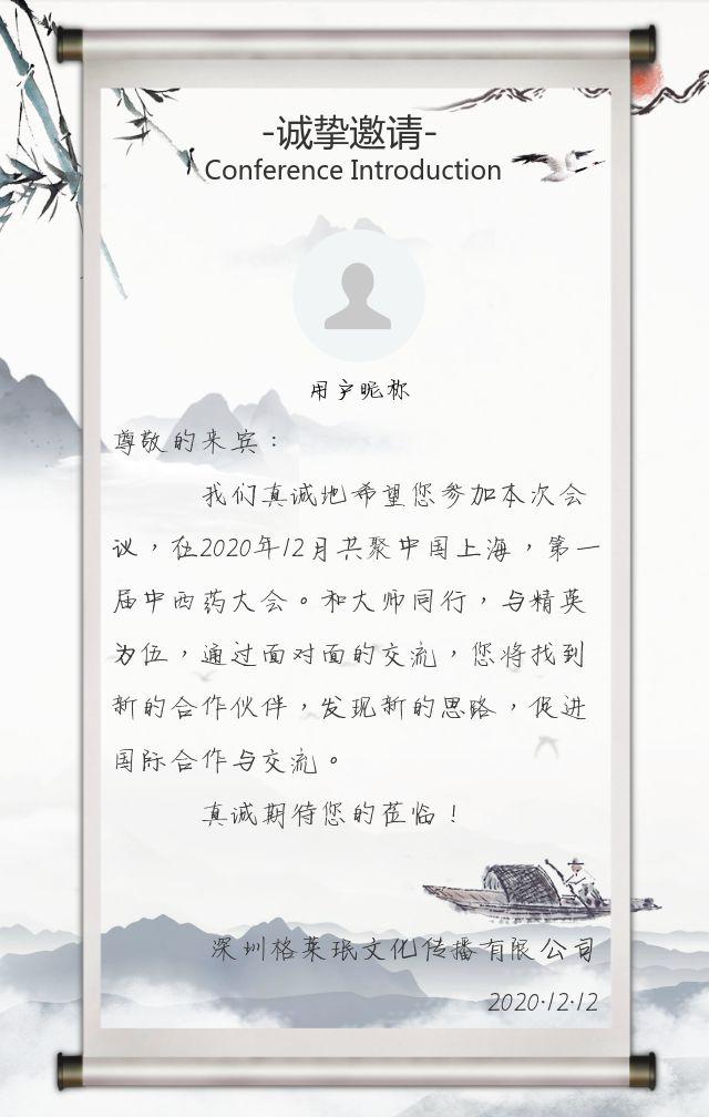 中国风水墨邀请函传统文化古风医疗论坛峰会邀请函