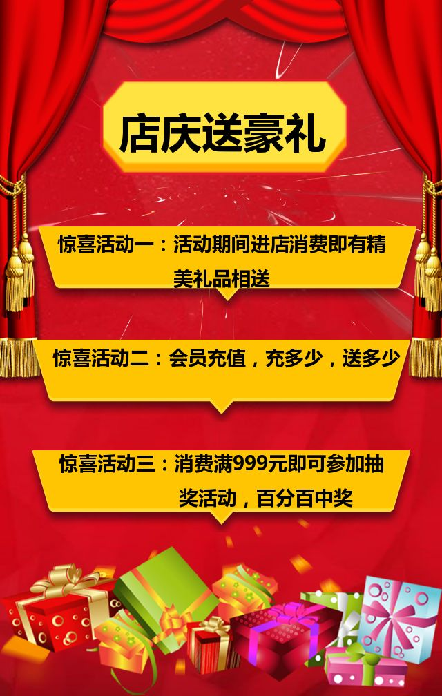店庆 周年店庆 店庆促销 女装促销 节日促销