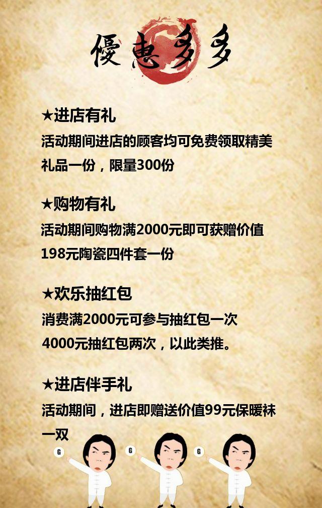 双十一/双11武林电商微商促销狂欢优惠钜惠折扣天猫活动