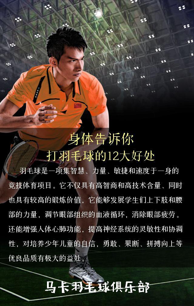 羽毛球俱乐部培训中心招生模板|羽毛球培训招生|招生模板