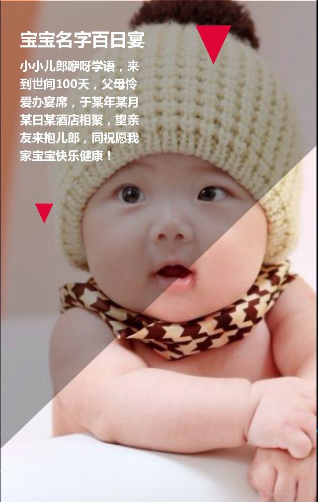宝宝满月宴、百日宴邀请函、请柬