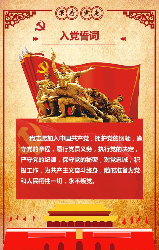 71建党节 党建 97周年 政府宣传 中国共产党万岁