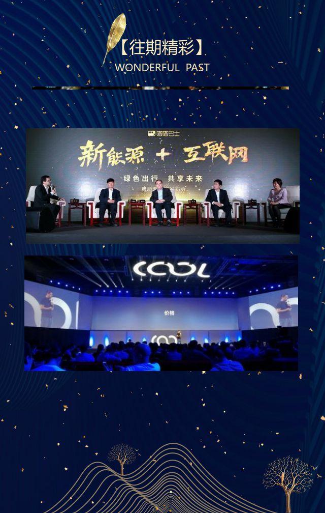 蓝色商务高端现代风格企业会议邀请函展会峰会研讨会H5