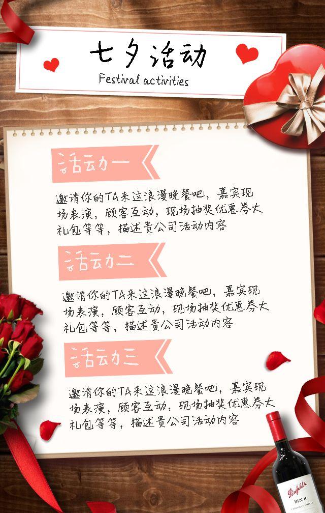 高端餐饮浪漫七夕主题活动餐厅宣传中餐西餐简餐推广