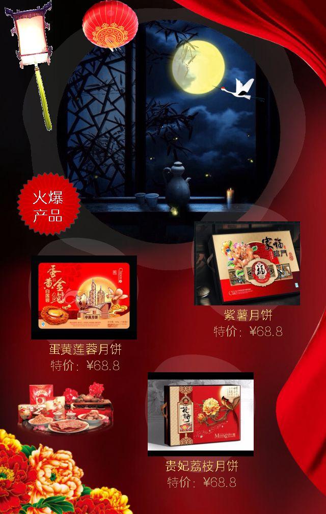 茶叶红酒餐厅酒店国庆中秋春节元旦月饼中华文化民族风情展示促销模版