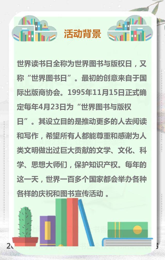 世界读书日大学生/图书馆/单位/社会/ 读书活动推广介绍宣传H5