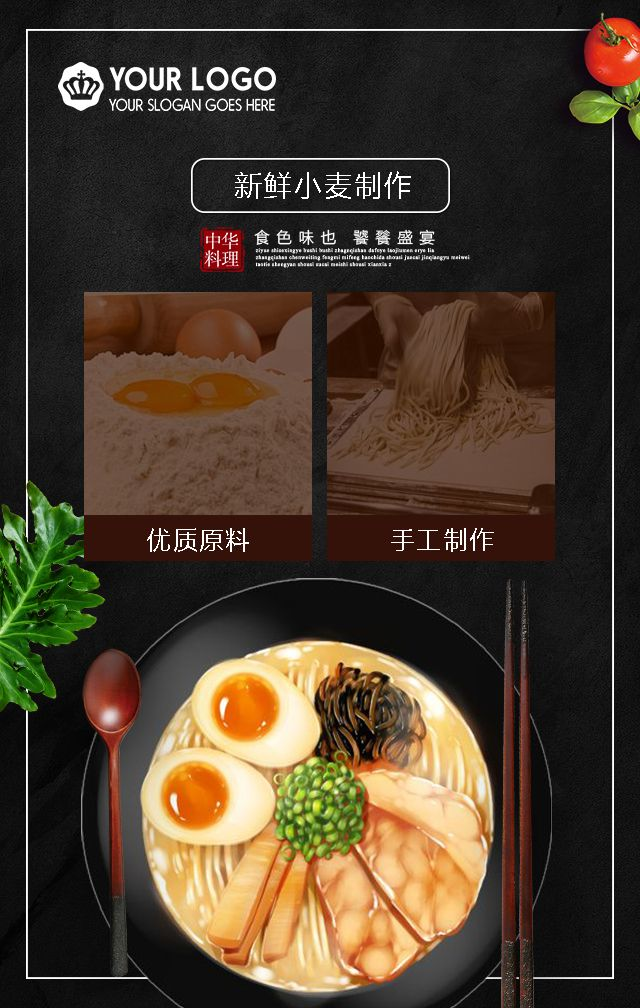 面条/手工拉面/中国味道/中式餐饮/黑红色餐馆通用模板