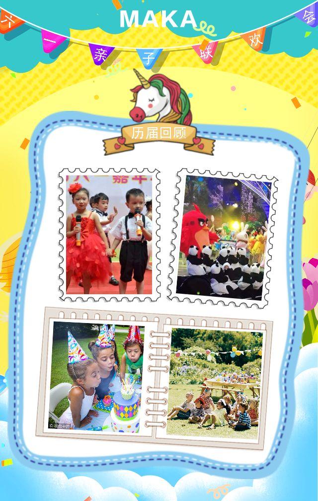 六一儿童节幼儿园培训班教育亲子活动邀请函