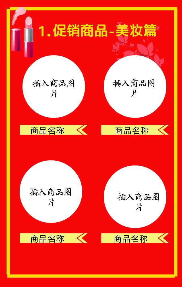 中秋国庆——促销、欢庆中秋国庆(10.1欢庆,浓情中秋)