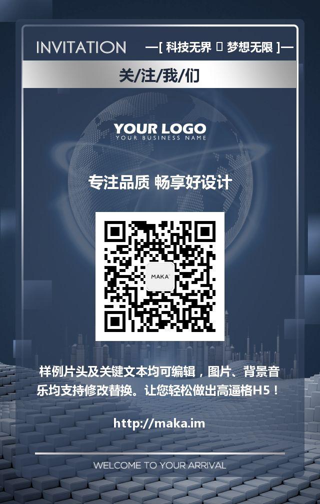 炫酷快闪高端蓝色科技星空商务会议会展招商邀请函H5