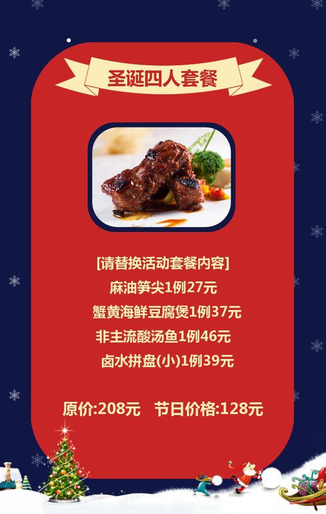 圣诞节餐厅促销活动h5模板