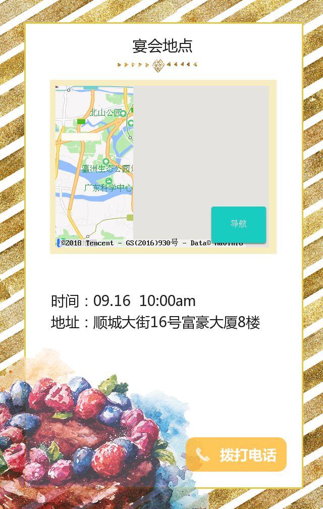 生日快乐 生日贺卡 生日邀请函 邀请函 贺卡 温馨 美好 粉色 生日蛋糕 蛋糕 蜡烛  栗子设计 h