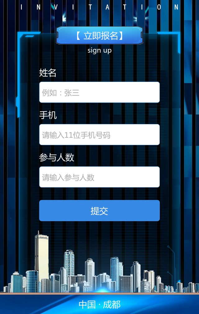 蓝色科技商务会议峰会邀请函H5
