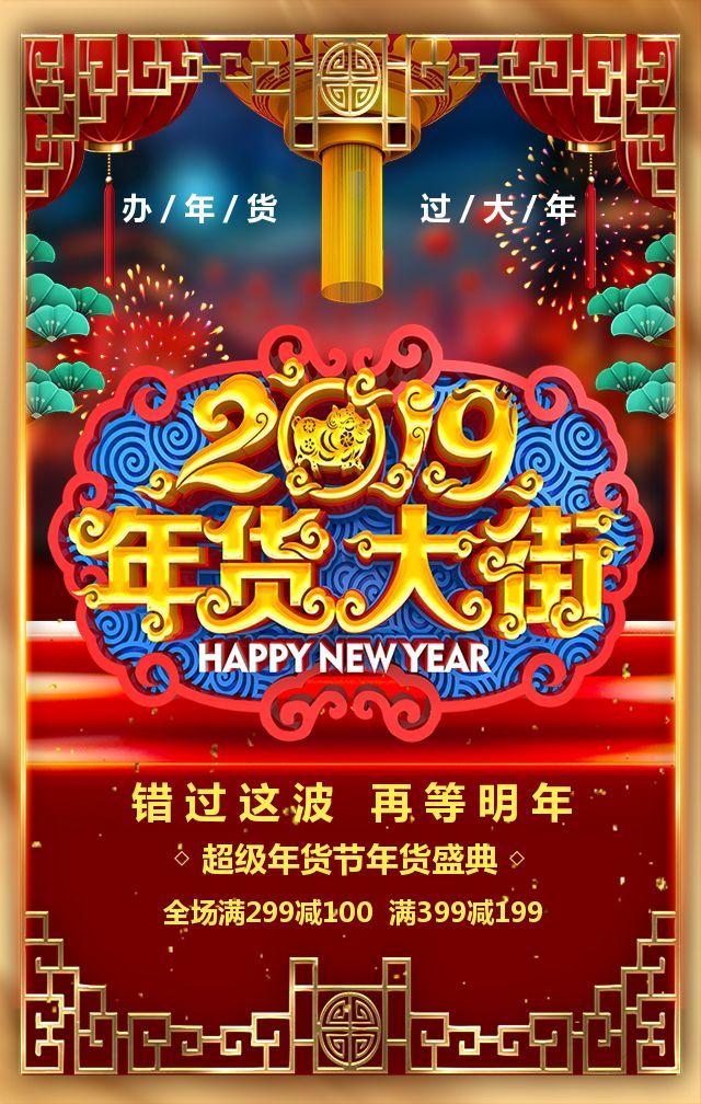 2019新年中国风 年货节 年货大街产品促销宣传