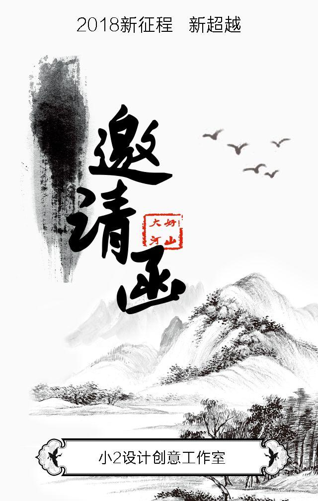 水墨山水中国风 邀请函 招聘 通用模版