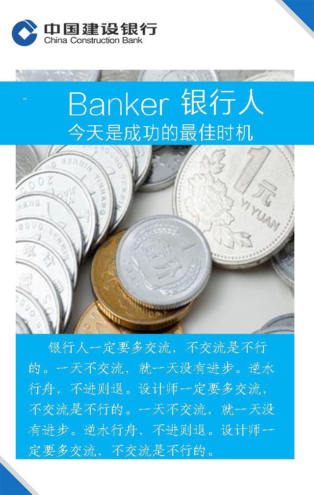 银行业商业工作汇报展示-建行蓝
