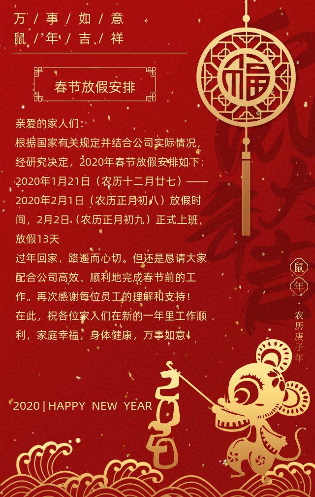 2020红色喜庆鼠年春节祝福贺卡通用企业宣传H5