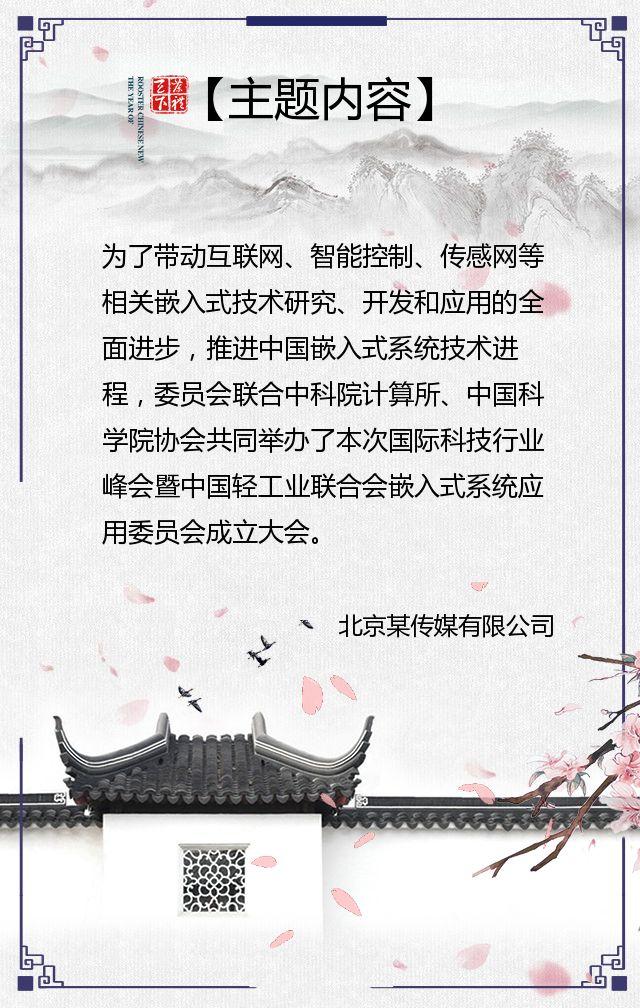 中国风水墨活动会议邀请函/企业通用邀请函
