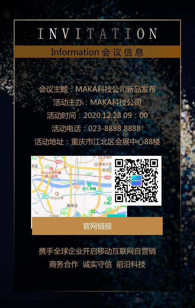 蓝色时尚炫酷会议会展邀请函H5